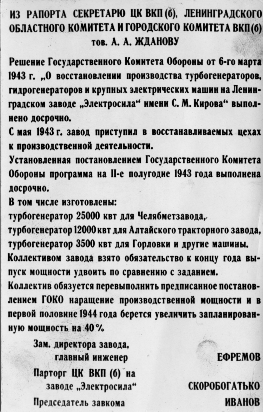 Рапорт А.А. Жданову. 1943 год