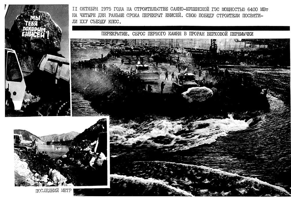 Саяно-Шушенская ГЭС. 1975 год