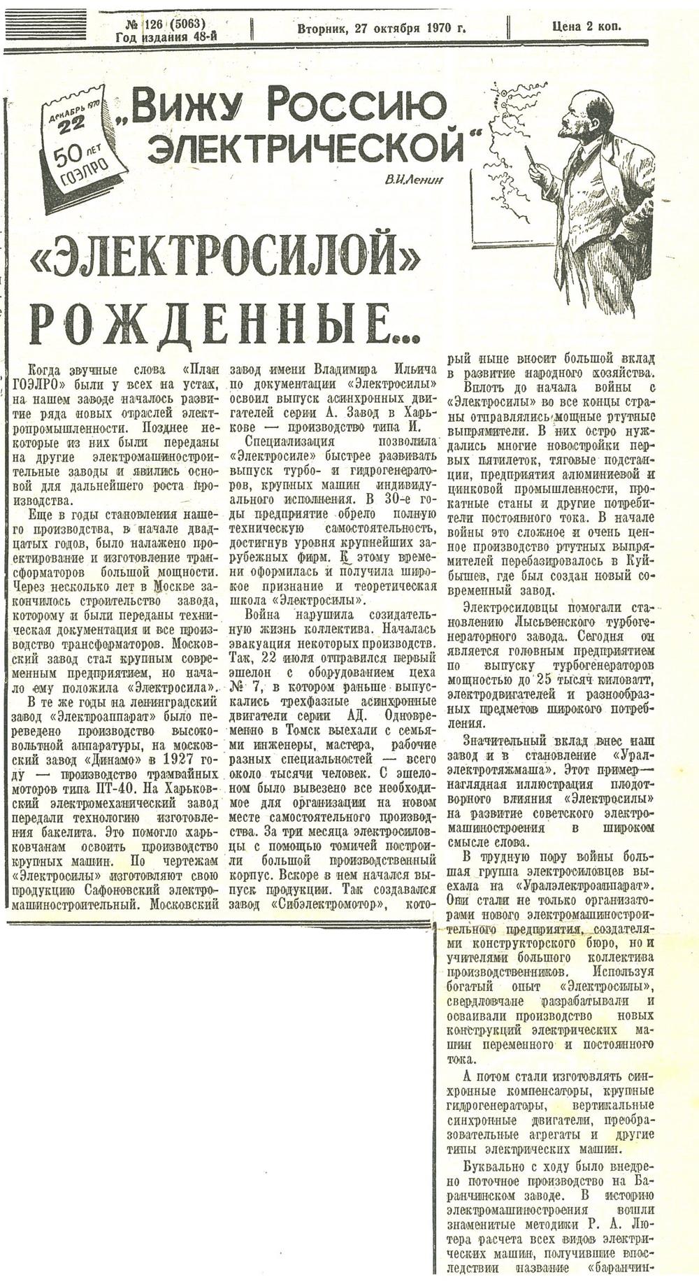«Электросилой» рожденные. Октябрь, 1970 год
